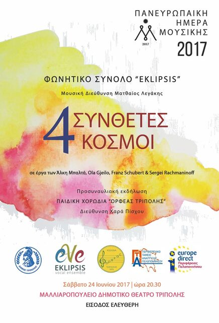 Eklipsis European Music Day 2017